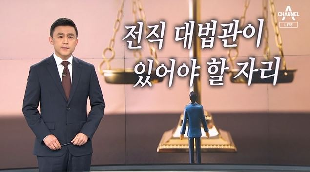 [뉴스A 클로징]전직 대법관이 있어야 할 자리