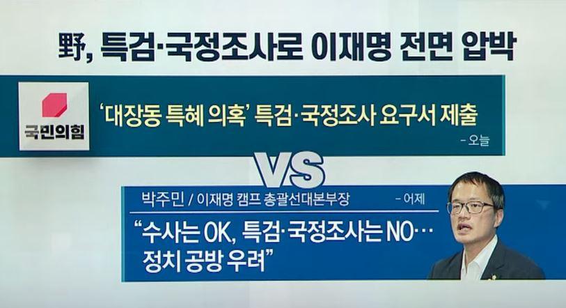野 '대장동 의혹' 총공세…'특검·국정조사' 요구