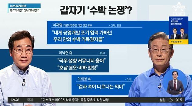 갑자기 '수박 논쟁'?…'명낙 대전' 호남서 격화