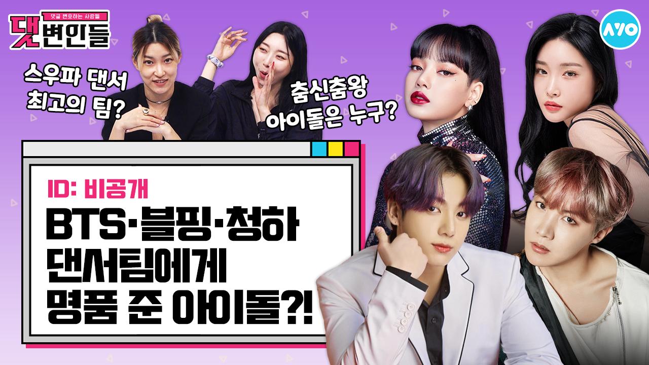 라치카·홀리뱅·YGX…댄서가 뽑은 스우파 최강팀은? |댓변인들|AYO 에이요|Reaction