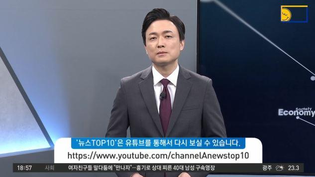 9월 23일 뉴스 TOP10 클로징