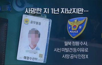 '해수부 공무원' 北 피격 1년…아들은 월북 낙인에 '....