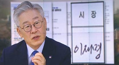 """""""수익률 연 6%"""" 내부 검토…당시 이재명 성남시장 결...."""