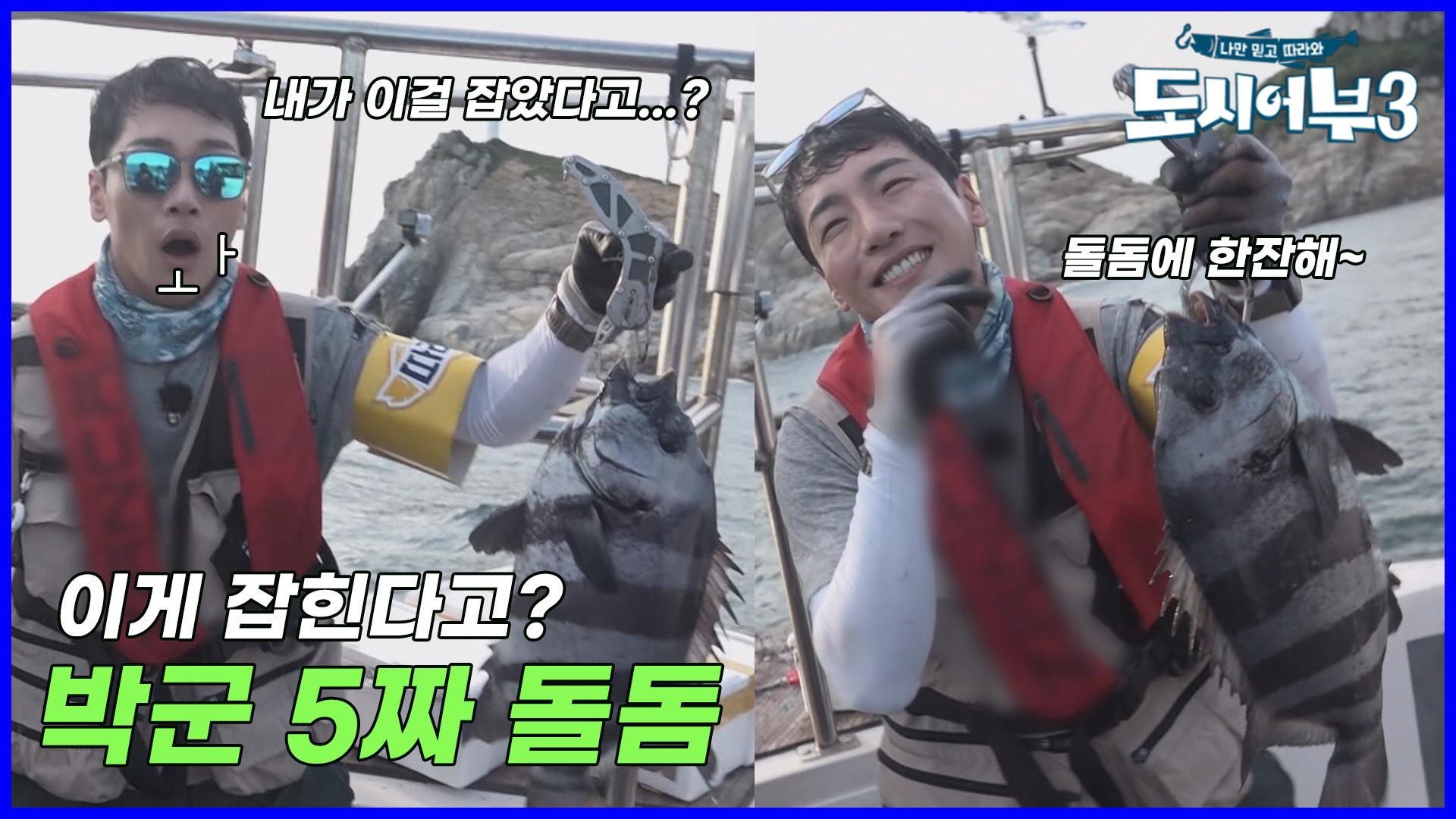 역대급 어복! 미쳐버린 박군의 5짜 돌돔