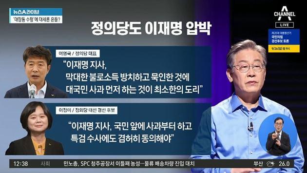 """정의당마저도 돌아섰다?…심상정 """"대장동 비상식적"""""""