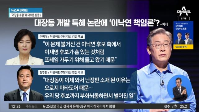 """이재명 """"대장동 공동대응하자""""…이낙연 '화천대유 방지법...."""