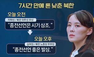 """北 김여정, 7시간 만의 '턴'…""""종전선언 시기상조""""→...."""