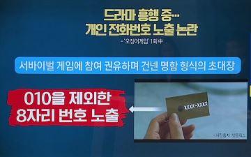 """오징어게임 때문에 '전화폭탄'…넷플릭스 """"문제 해결 노...."""