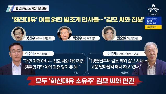 """前 검찰총장도 화천대유 고문…김수남 """"개인 아닌 법인이...."""