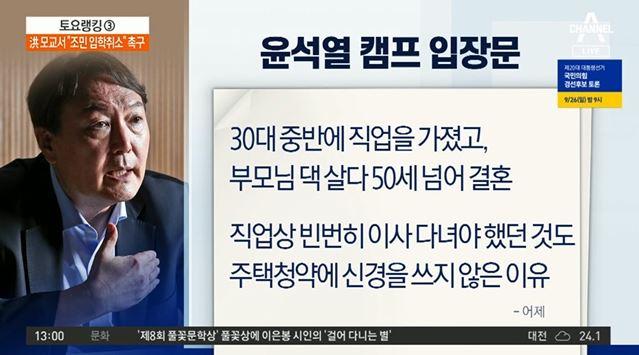 윤석열 '청약통장' 발언 논란에…민주당 '맹폭'