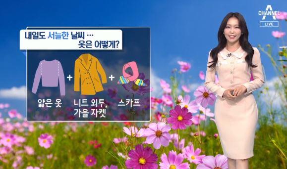 [날씨]서늘한 일요일 옷은 겹겹이…자외선 지수 '보통'....