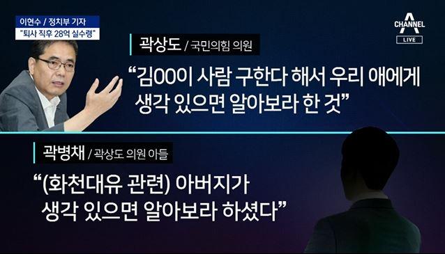 곽상도 아들 '50억 퇴직금' 논란, 쟁점은?
