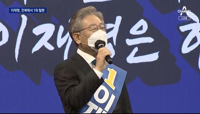 이재명, 전북에서 54.55%로 1위 탈환…대세론 탄력