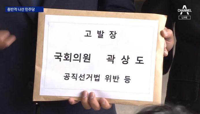 """이재명 캠프, 곽상도 의원 고발…국민의힘 """"특검하자"""""""