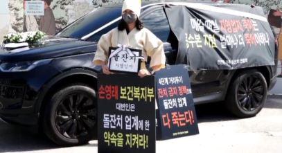 """""""돌잔치에 최대 6명만?""""…상복 입고 시위하는 자영업자...."""
