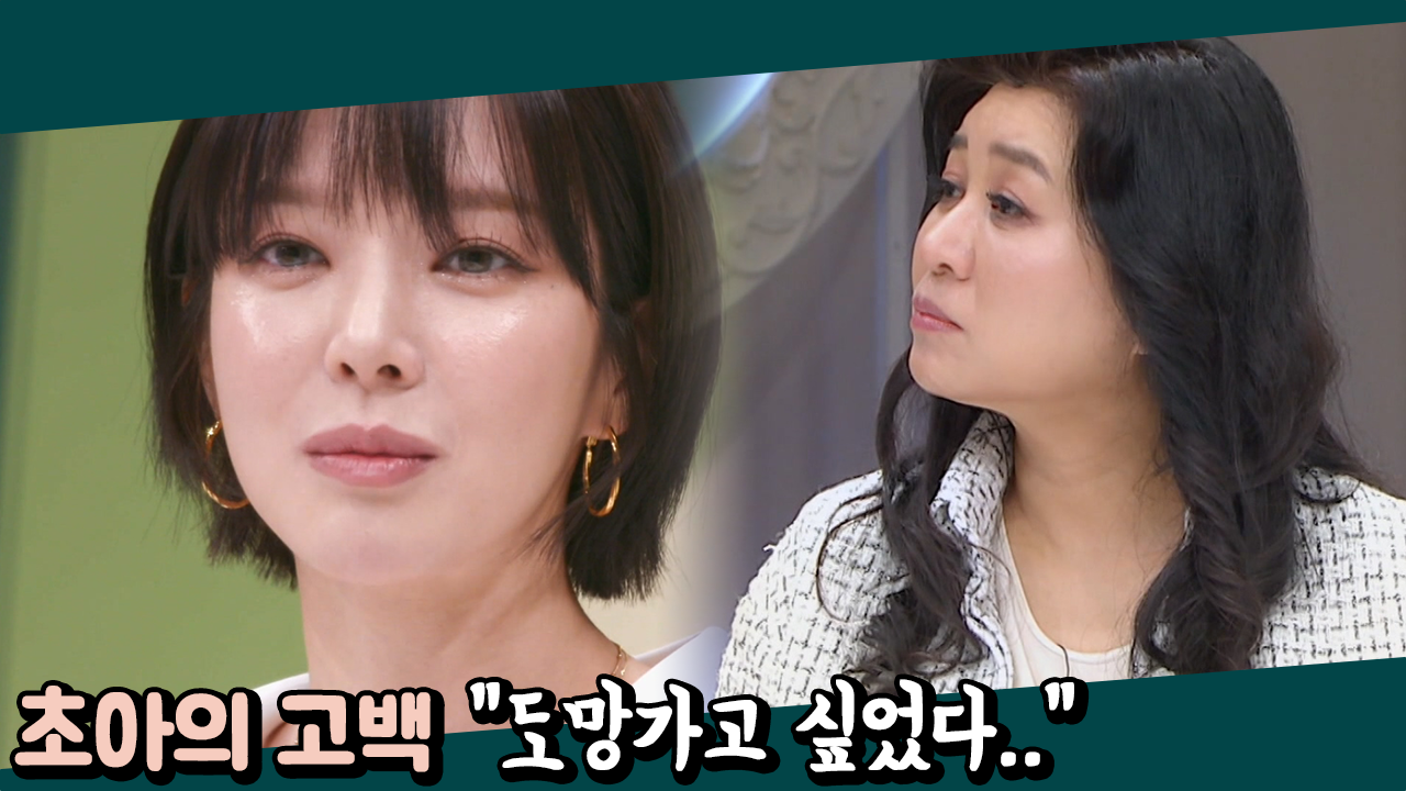 'AOA 전 멤버 초아' 돌연 활동을 중단할 만큼 힘들....