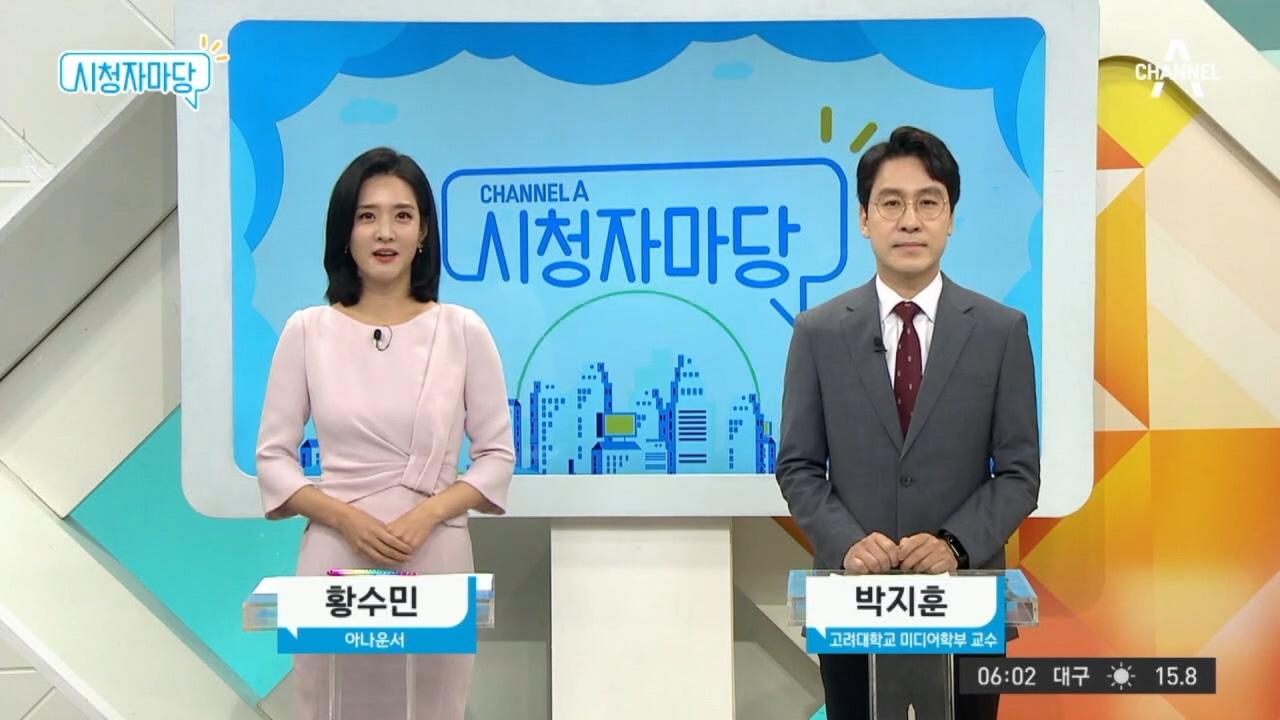채널A 시청자 마당 513회