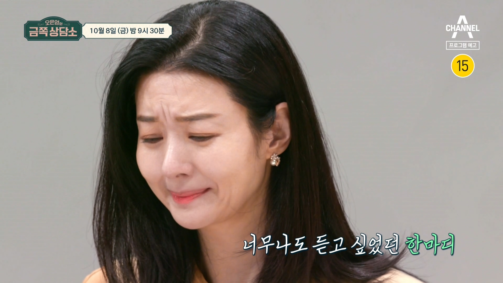 [예고] 남편을 먼저 떠나 보낸 배우 송선미.. 오은영....
