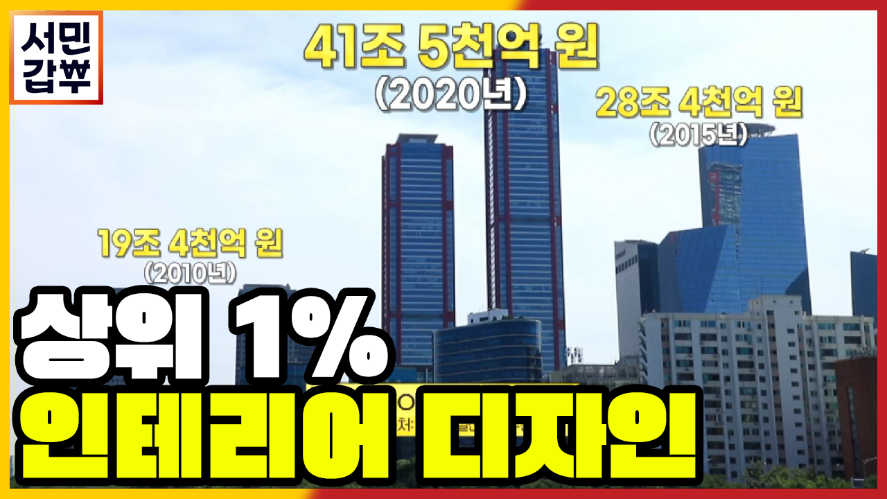 [선공개] 일당 6만 원에서 연매출 100억 원! 갑부....