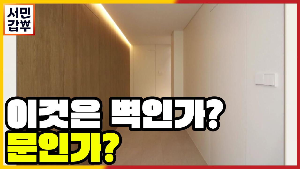[선공개] 100억 CEO로 만들어 준 인테리어 [무몰....