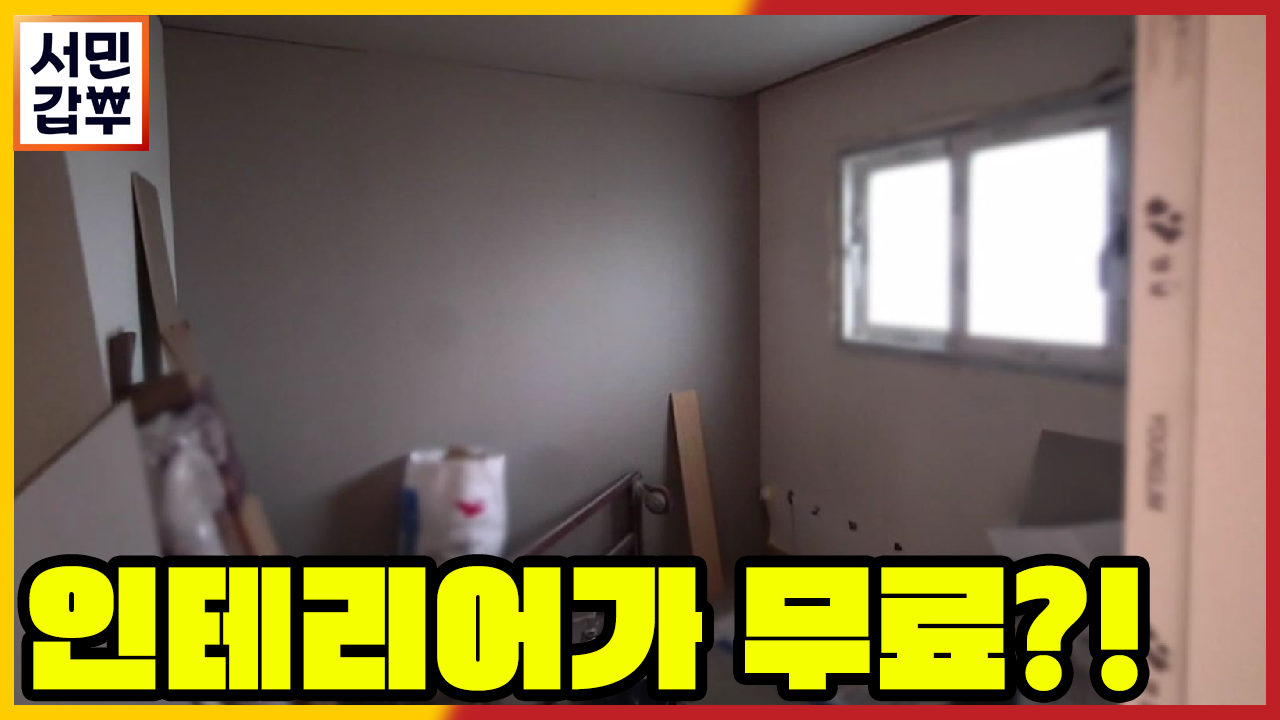 [선공개] 인테리어 비용이 '0'원? 갑부의 무료 이벤....