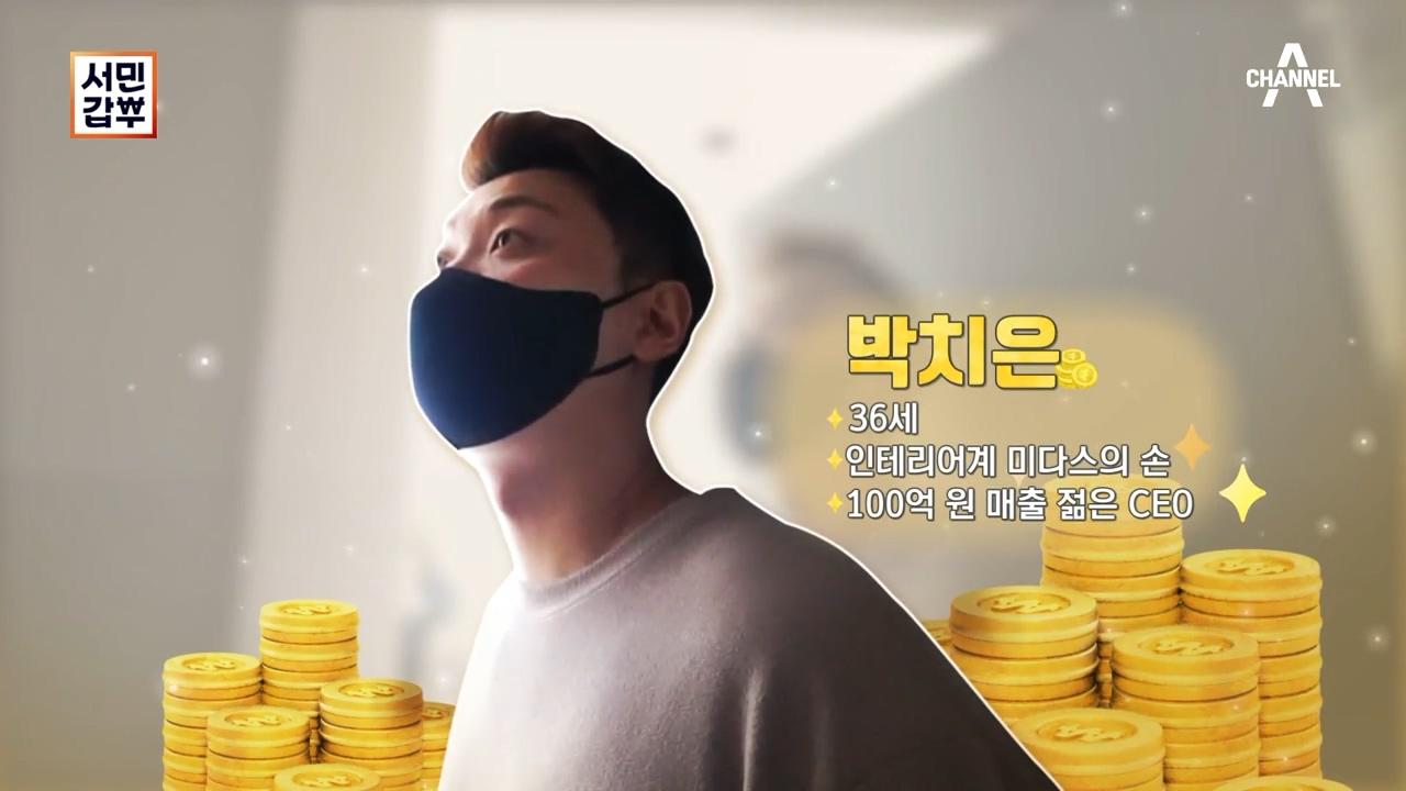 서민갑부 352회