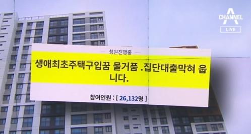 """""""갑자기 2억을 어디서""""…대출 규제에 발목 잡힌 잔금"""