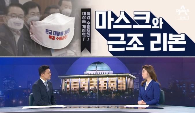 [여랑야랑]국감장 '마스크·근조 리본' 활용법 / 여당....