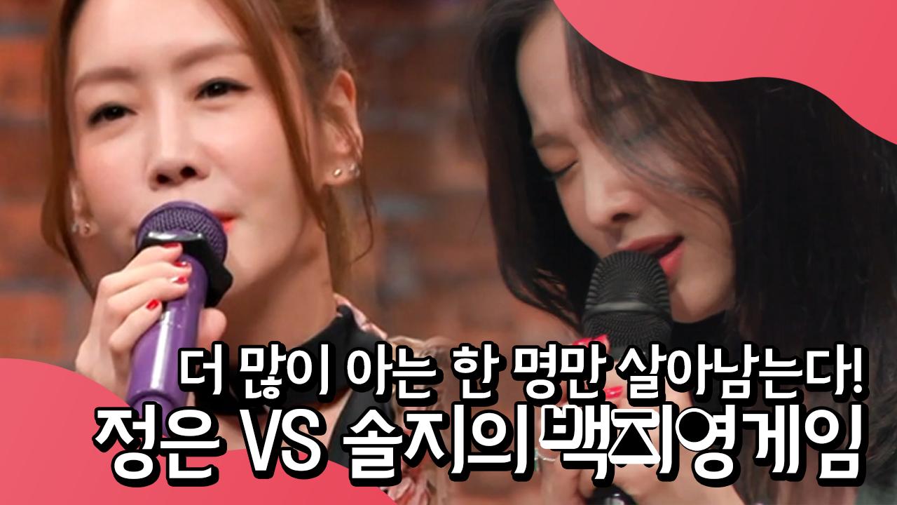 김정은 VS 솔지, 찐팬만 살아남는다?! 더 많은 곡을....