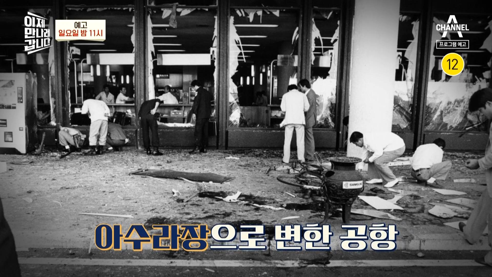 [예고] 김포 공항에서 일어난 폭탄 테러! 23년 뒤 ....