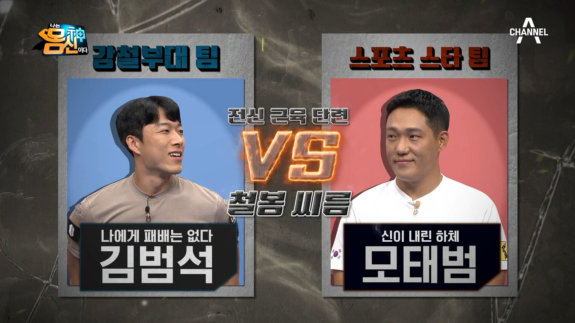 세계 최강 하체 '모태범'과 강철부대 작전의 신 '김범....