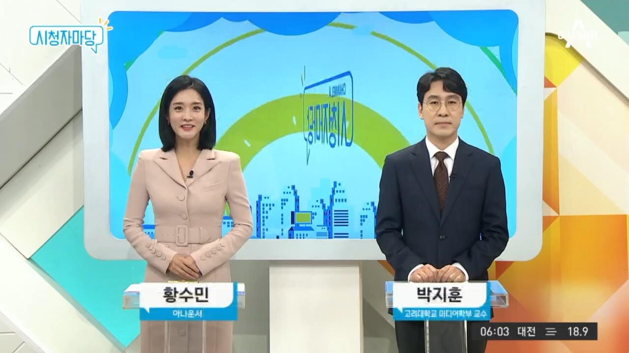 채널A 시청자 마당 514회