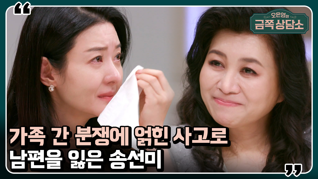 불의의 사고로 사별한 배우 송선미.. 남겨진 이들을 위....
