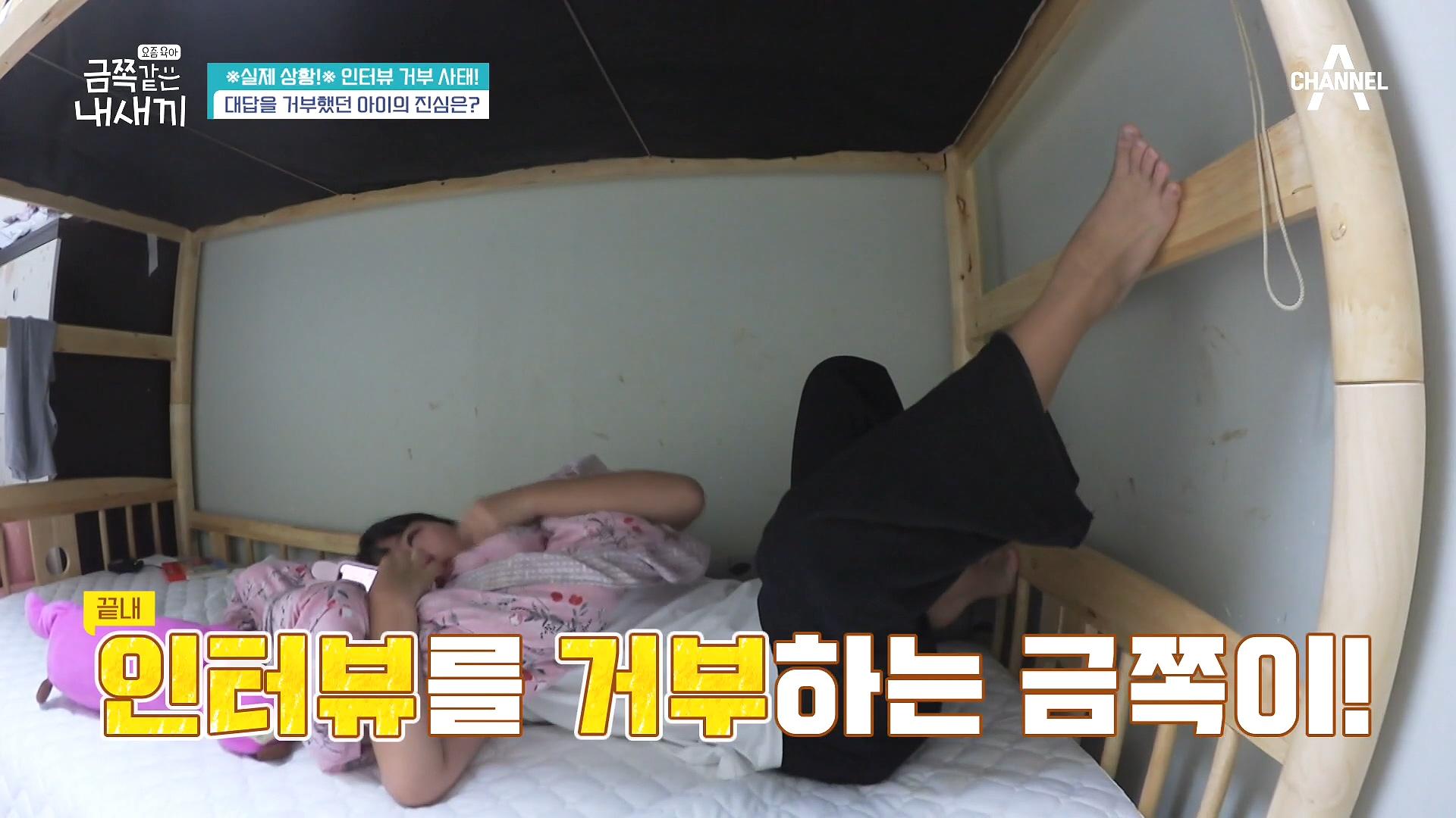 ✿금쪽 속마음✿ 금쪽 사상 최초 '문자 인터뷰'!? 연....