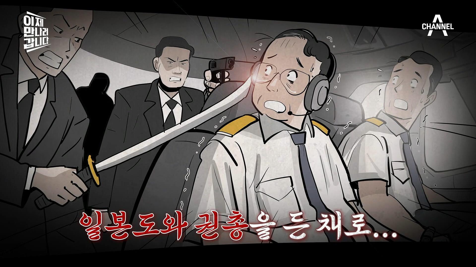 후지산 상공에서 공중 납치된 일본 비행기가 김포공항에 ....