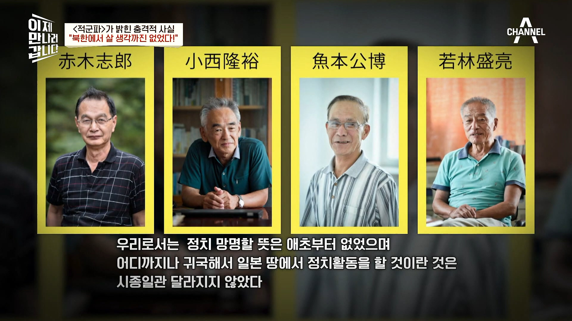 일본 여객기 납치범 '적군파', 북한에서 SNS를 사용....