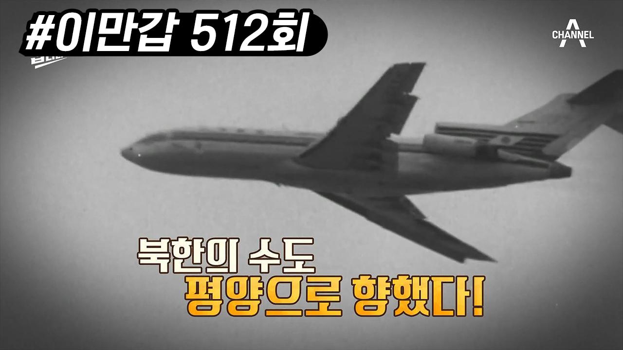 일본 여객기 납치 사건의 '적군파', 북한에서의 생활은....