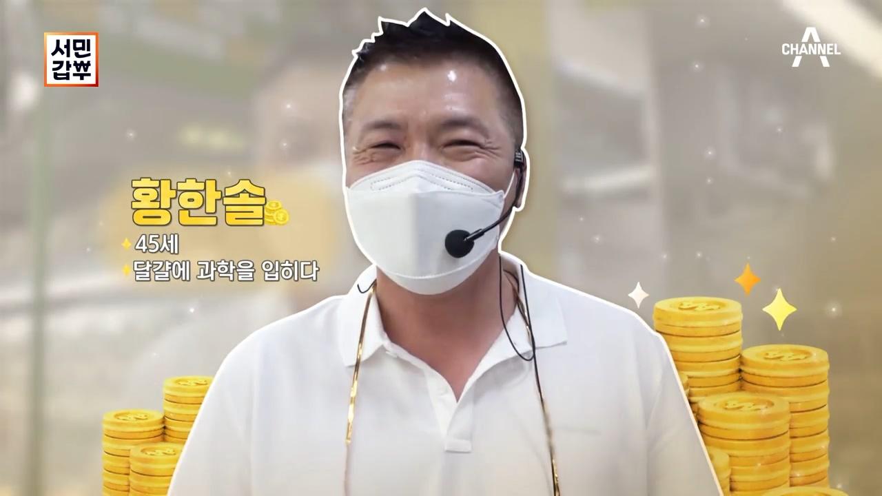 서민갑부 353회