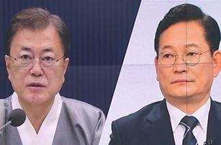 文, '대장동 의혹' 직접 수사 지시…조기 진화 나선 ....
