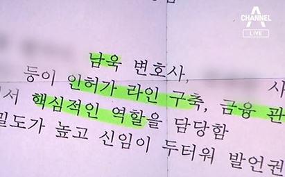 [단독]남욱 '법률'·정영학 '재무'…2009년 자문 ....