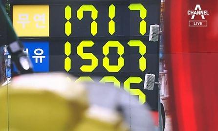 휘발유값 1리터 1683원…도시가스 요금도 위험 수위