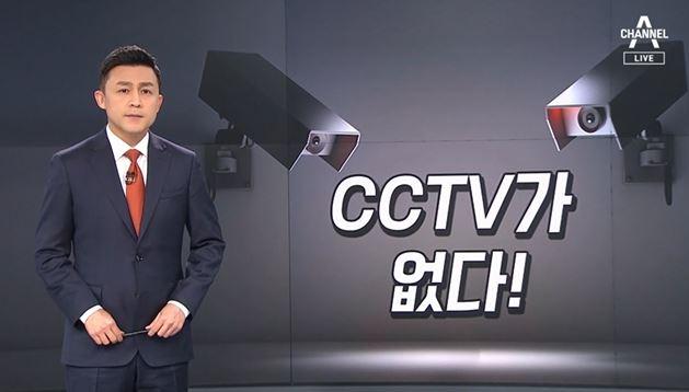 [뉴스A 클로징]CCTV가 없다