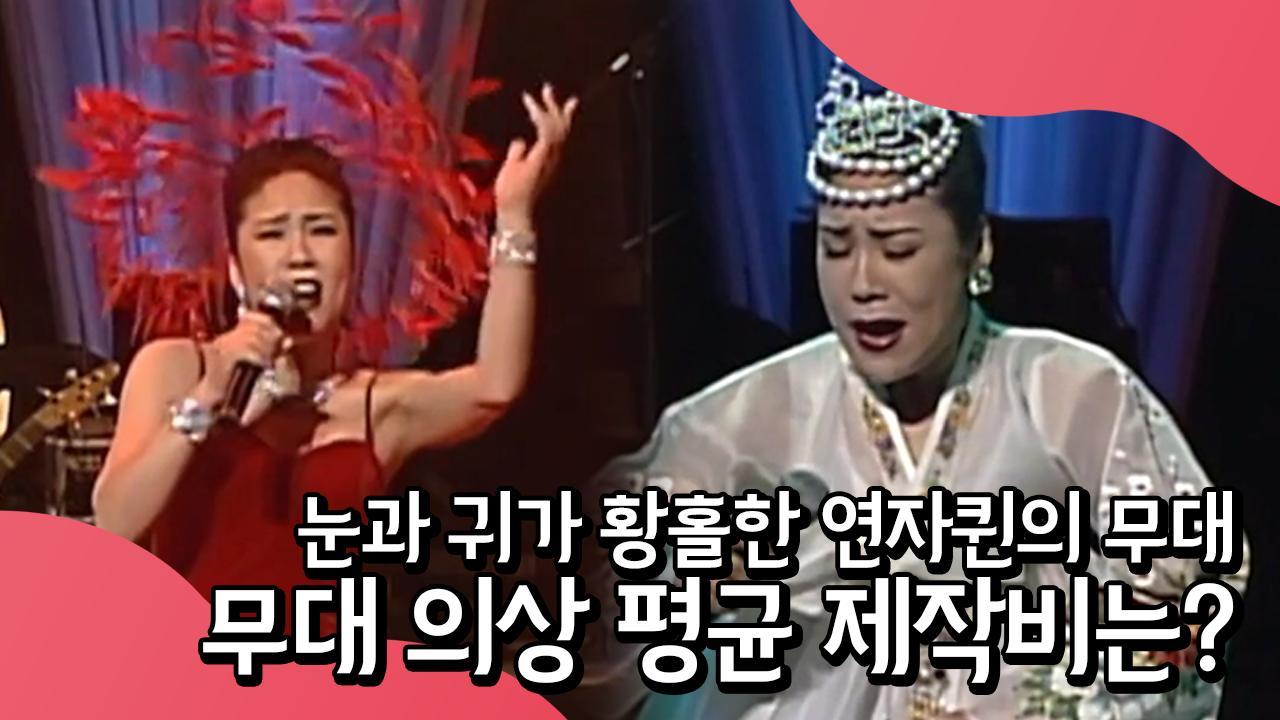 빤짝이부터 진주 왕관, 한복까지? 끝이 없는 연자퀸의 ....