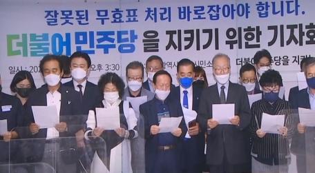 이낙연 지지자들, '이재명 당선 정지' 가처분 신청 예....