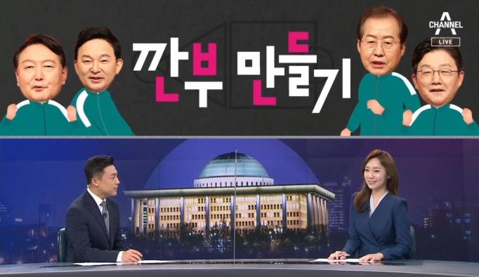 [여랑야랑]국민의힘의 '깐부' 만들기 / 윤석열의 취향....
