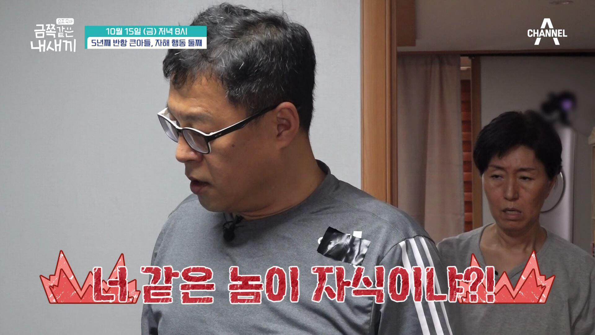 [선공개] 첫째에게는 묵묵부답(?) 금쪽이네 부자는 무슨 일이 있었던 걸까?