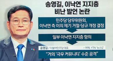 """""""경선효력 정지 가처분 신청""""…송영길 """"이낙연 지지자,...."""