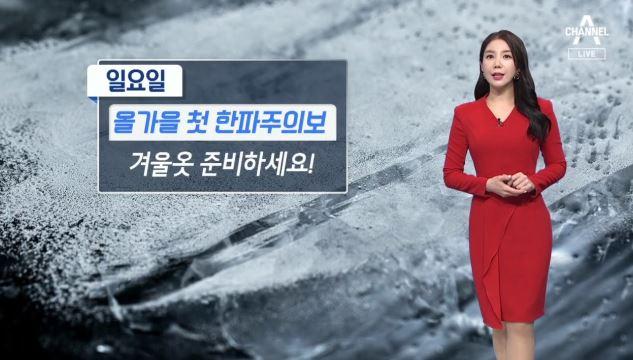 [날씨]주말부터 초겨울 성큼…건강관리 주의해야
