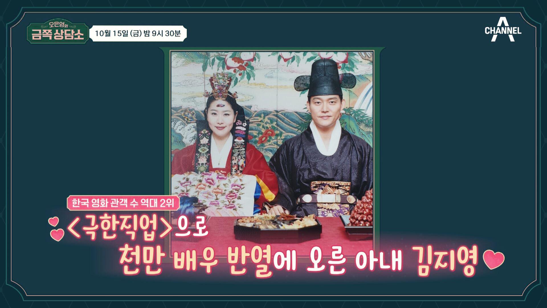 [선공개] 같은 배우로서 아내 '김지영'에게 질투심을 ....