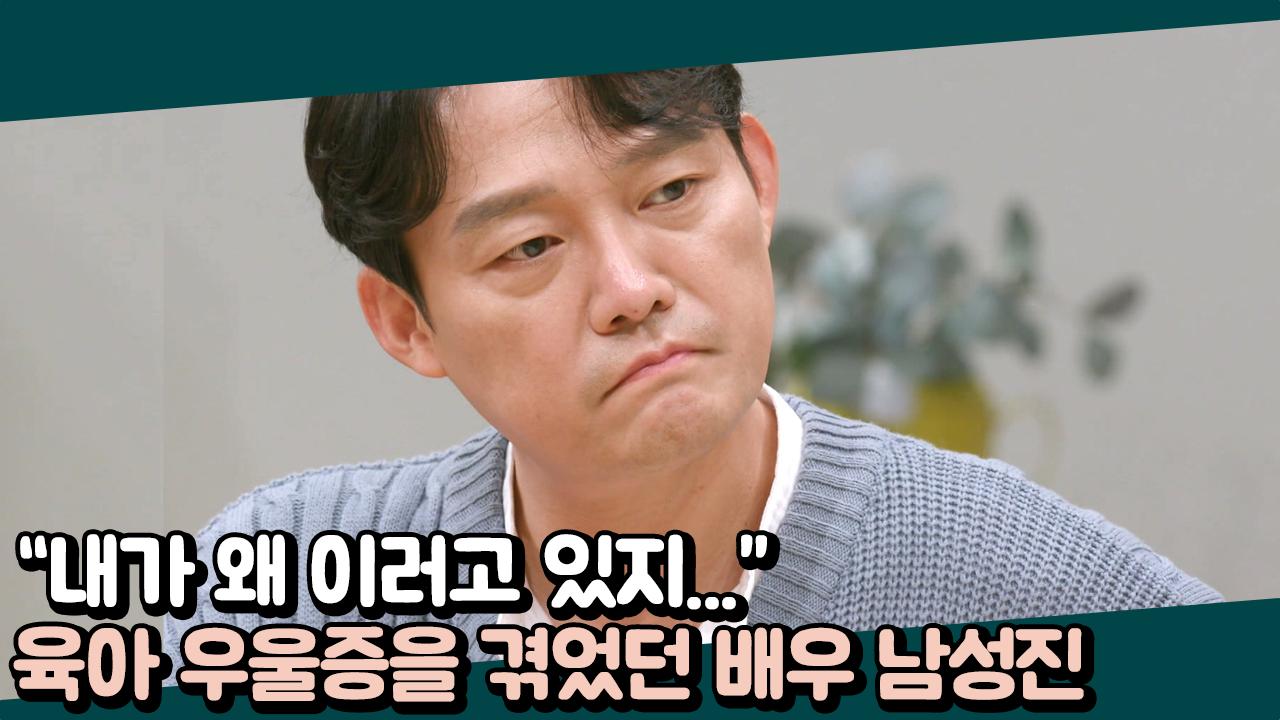 육아 우울증을 겪었던 배우 남성진?! 쉽지 않았던 배우....